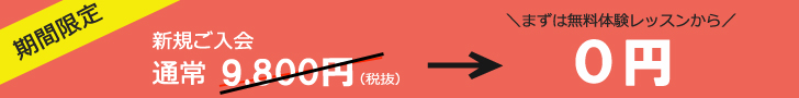 期間限定0円